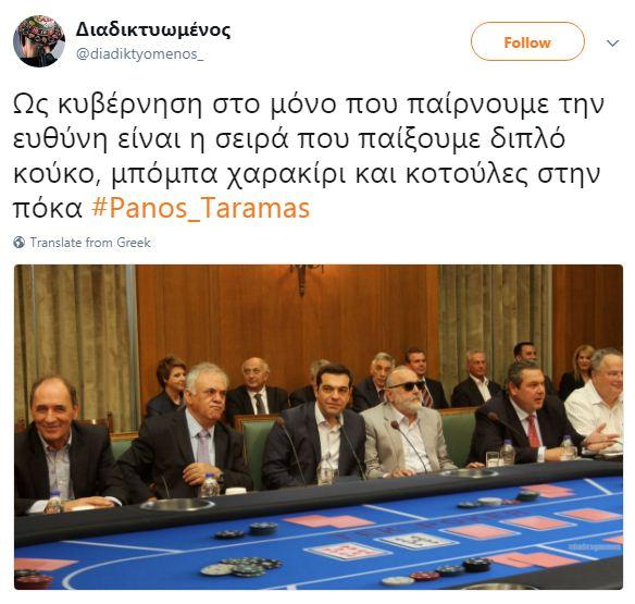 Πολιτική θύελλα για την παρουσία Καμμένου σε καζίνο στο Λονδίνο - Εικόνα 11