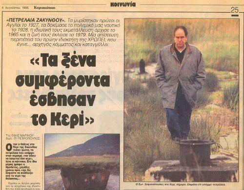 Από το 1806 ήξεραν ότι η Ελλάδα έχει πετρέλαια – Τα ξένα συμφέροντα (βίντεο) - Εικόνα0