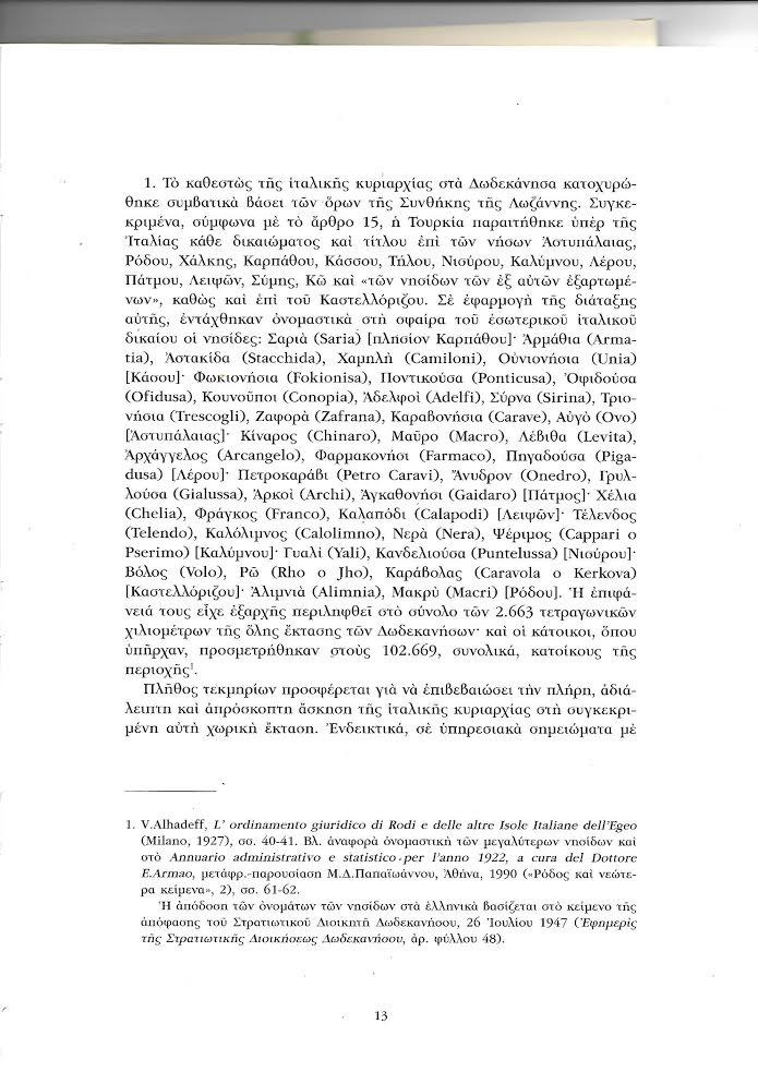 Αγαθονήσι: Η αδιαμφισβήτητη ελληνική κυριαρχία - Εικόνα 8