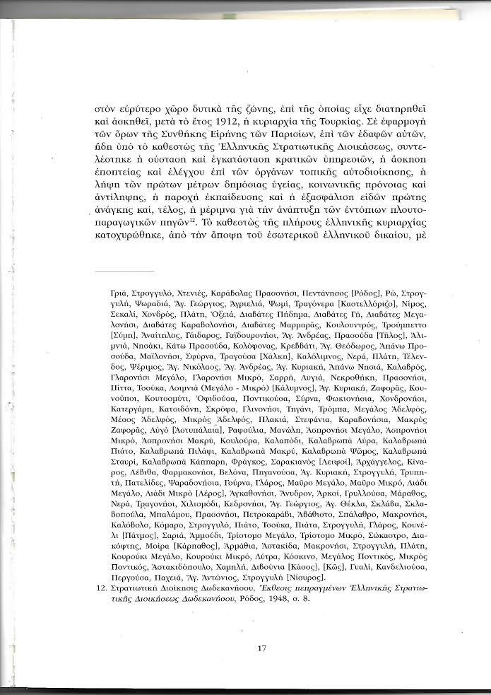 Αγαθονήσι: Η αδιαμφισβήτητη ελληνική κυριαρχία - Εικόνα 9
