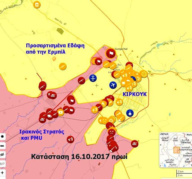 Τι ακριβώς συμβαίνει στο Κιρκούκ; Ποιος Κούρδος παράγοντας απέσυρε τις δυνάμεις του από το μέτωπο και γιατί; - Εικόνα0