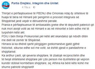 Αλβανία: Το κόμμα των Αλβανοτσάμηδων ζητά αντίποινα σε εκπροσώπους της ελληνικής μειονότητας - Εικόνα1