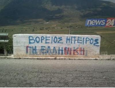 Αλβανία: Στη Χιμάρα υψώθηκε η ελληνική σημαία μετά τις δηλώσεις Καμμένου - Εικόνα1