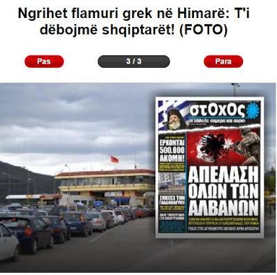 Αλβανία: Στη Χιμάρα υψώθηκε η ελληνική σημαία μετά τις δηλώσεις Καμμένου - Εικόνα2