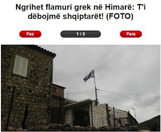 Αλβανία: Στη Χιμάρα υψώθηκε η ελληνική σημαία μετά τις δηλώσεις Καμμένου - Εικόνα3