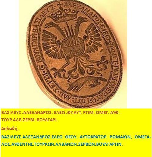 Αλβανικές αντιδράσεις για την ελληνική «σφραγίδα του Σκεντέρμπεη» - Εικόνα1