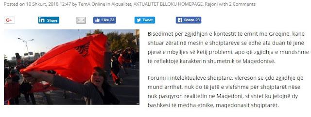 Αλβανοί Σκοπίων: Το νέο όνομα να υποδηλώνει τον πολυεθνικό χαρακτήρα της χώρας - Εικόνα0