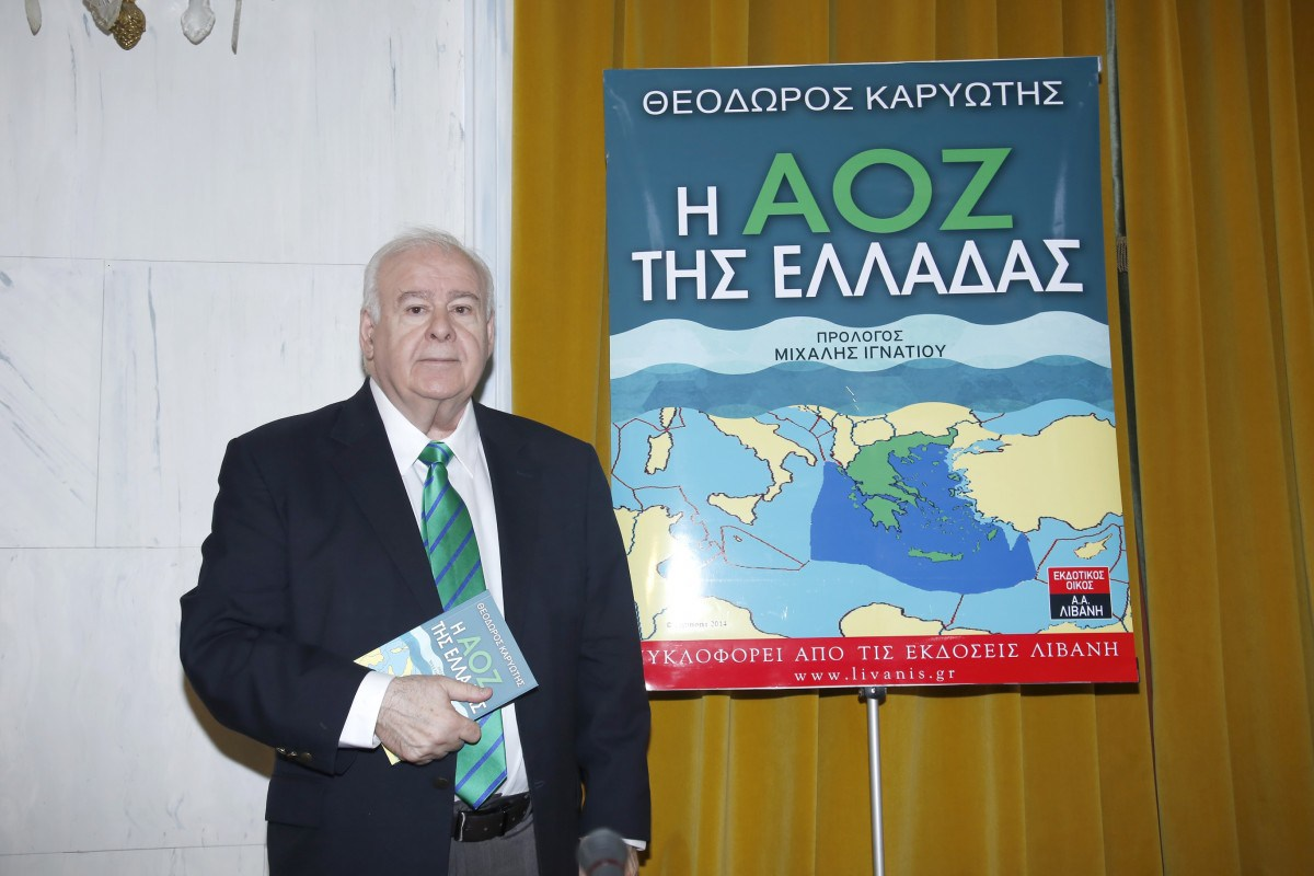 H Αμερική, το Δίκαιο της Θάλασσας και η Ελληνική ΑΟΖ: Μία τεράστια αυτοτραυματική πληγή; - Εικόνα2