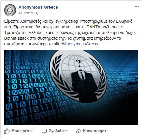 Οι Anonymous Greece ξαναχτύπησαν - Εικόνα 0