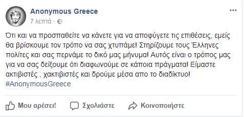 Οι Anonymous Greece ξαναχτύπησαν - Εικόνα 1