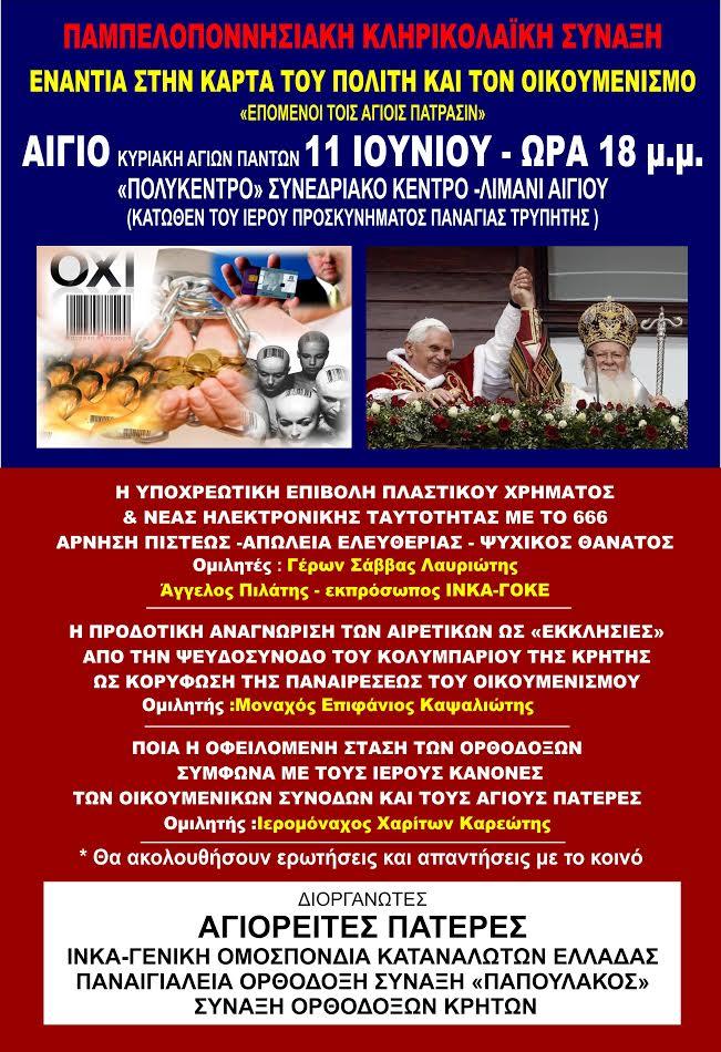 """Αντιοικουμενιστική αντεπίθεση μέσα στο Σαββατοκύριακο! Πως απαντάει η """"αγία ανυπακοή"""" στις """"διαταγές"""" Βαρθολομαίου περί διάδοσης των αποφάσεων της Συνόδου της Κρήτης ώστε να γίνουν κτήμα των Ορθοδόξων πιστών - Εικόνα0"""