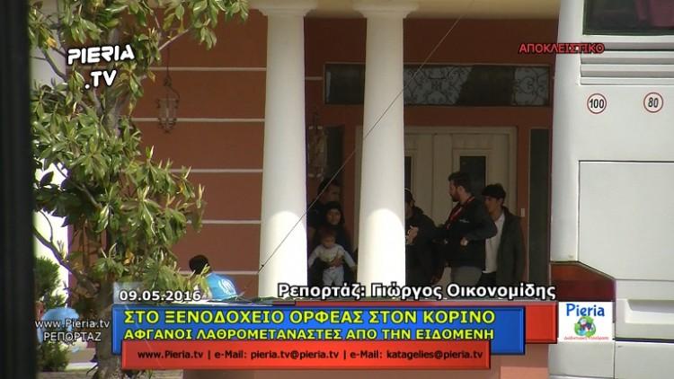 Απίστευτο! Δείτε πως μεταφέρουν στα κρυφά λαθρομετανάστες από την Ειδομένη σε παραλιακό ξενοδοχείο στον Κορίνο Πιερίας να κάνουν τα μπανάκια τους !!! (Βίντεο) - Εικόνα3