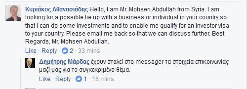 Η απίθανη συνομιλία του Δημήτρη Μάρδα με... Σύρο επενδυτή στο Facebook! - Εικόνα 0