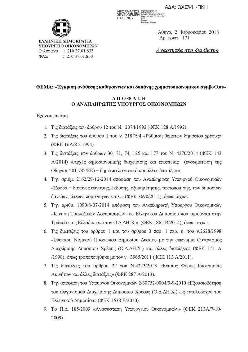 Με απόφαση Χουλιαράκη: 3,5 εκατ. ευρώ από το Ελληνικό Δημόσιο για τις υπηρεσίες της Rothschild - Εικόνα 0