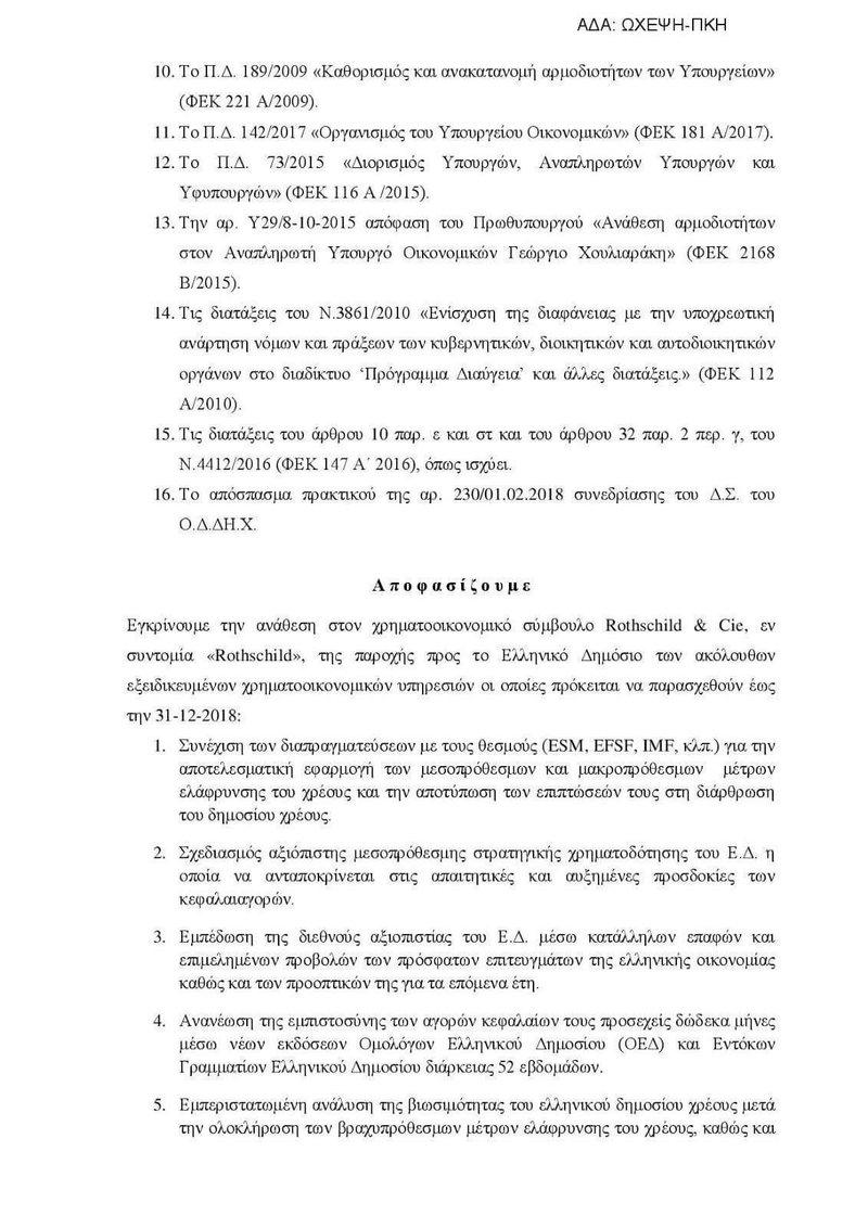 Με απόφαση Χουλιαράκη: 3,5 εκατ. ευρώ από το Ελληνικό Δημόσιο για τις υπηρεσίες της Rothschild - Εικόνα 1