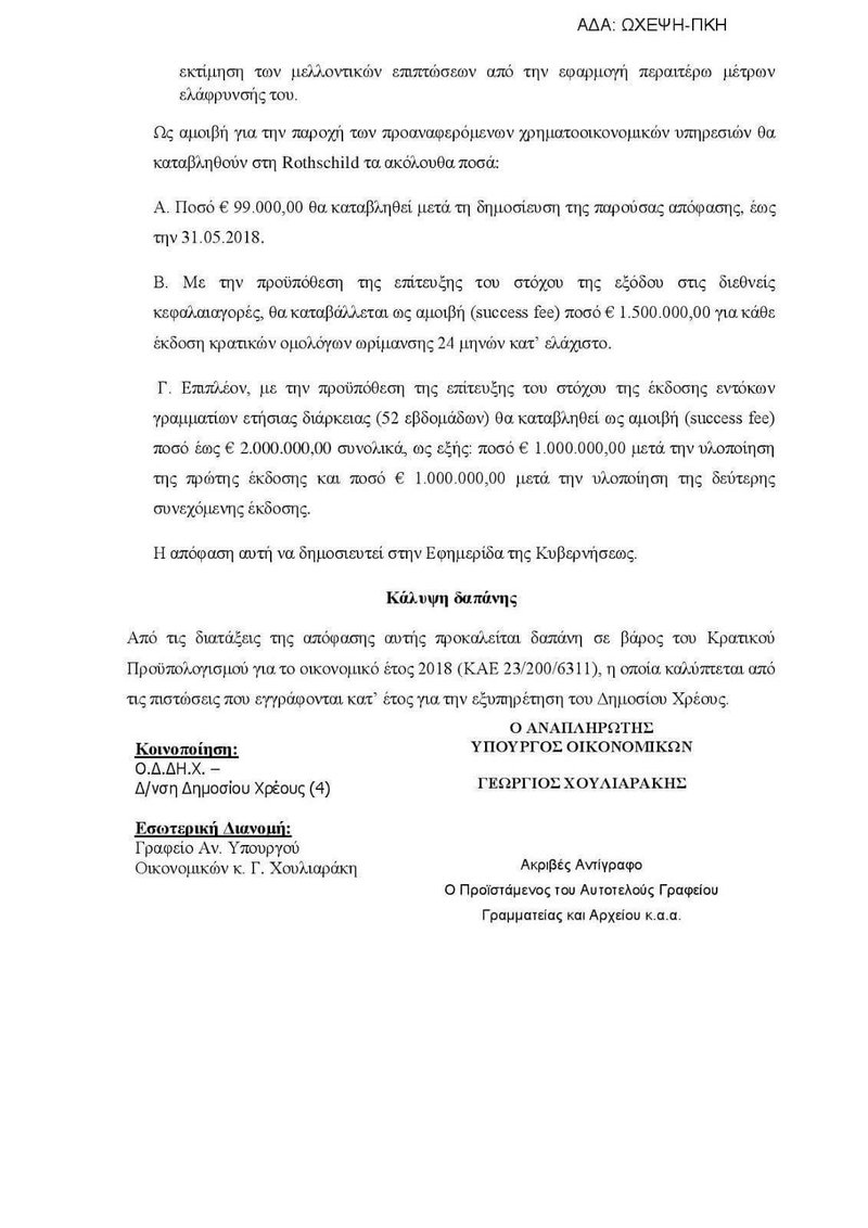 Με απόφαση Χουλιαράκη: 3,5 εκατ. ευρώ από το Ελληνικό Δημόσιο για τις υπηρεσίες της Rothschild - Εικόνα 2