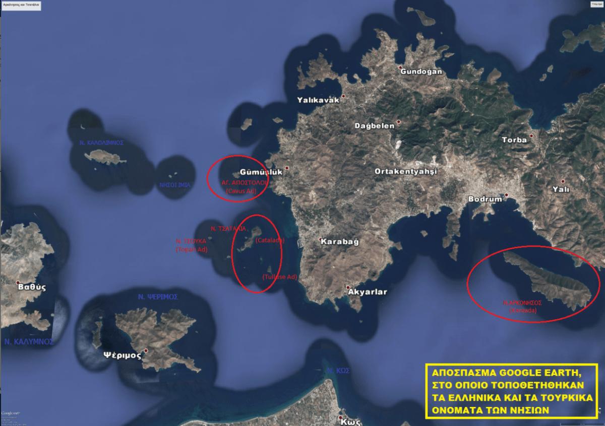 Αποκάλυψη: Και όμως… Νησιά ελληνικής ιδιοκτησίας βρίσκονται στην τουρκική κυριαρχία - Εικόνα4