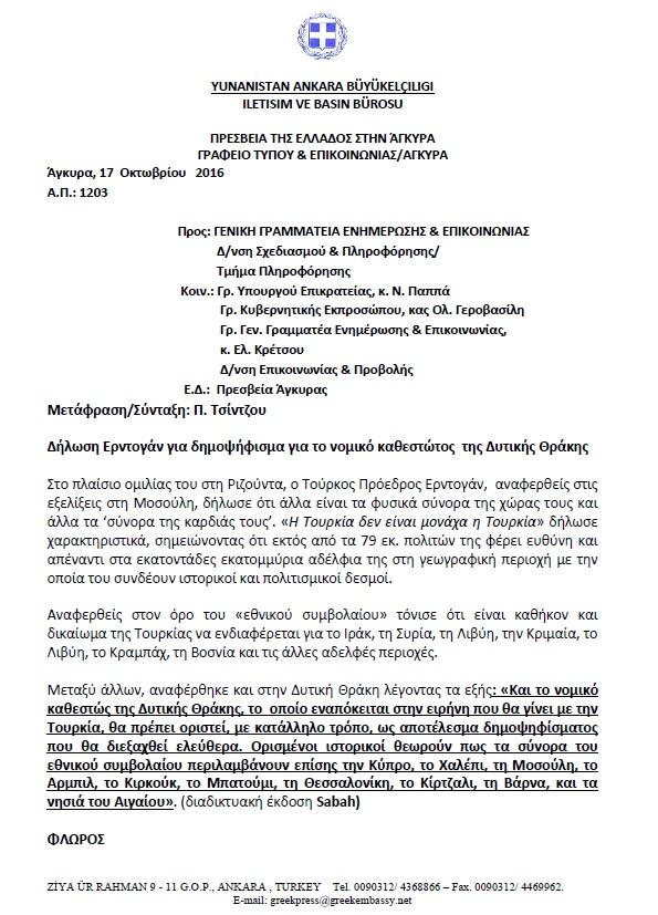 AΠΟΚΑΛΥΨΗ-ΣΟΚ: Η πρεσβεία μας στην Άγκυρα μίλησε για δημοψήφισμα σε Δυτική Θράκη-Αιγαίο – Η κυβέρνηση έσπευσε να καλύψει τον Ερντογάν! - Εικόνα0
