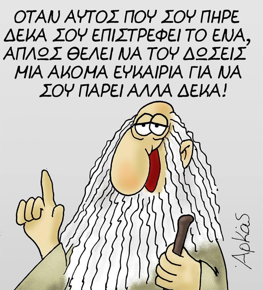Ο Αρκάς σχολιάζει τις εξαγγελίες Τσίπρα για το κοινωνικό μέρισμα - Εικόνα 0