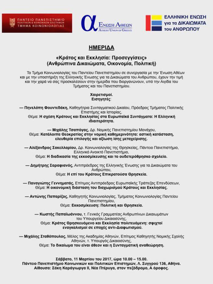 Οι άθεοι «χλευάζουν» την πίστη μας: Ημερίδα κατά της πίστης μας σε πανεπιστήμιο που πληρώνει ο Έλληνας Χριστιανός Ορθόδοξος φορολογούμενος - Εικόνα0