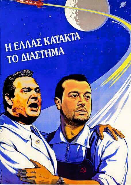 Δείτε την ανάρτηση του Πολάκη στο Facebook για Παππά και Καμμένο! - Εικόνα 0