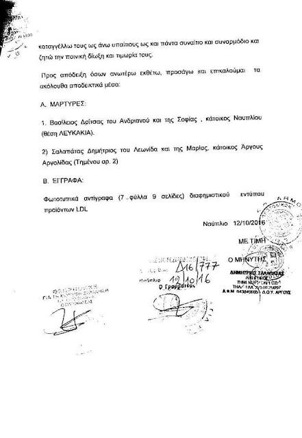 Δικηγόρος από το Άργος κατέθεσε μήνυση κατά της εταιρείας LIDL για προβολή της Ελληνικής Σημαίας - Εικόνα1