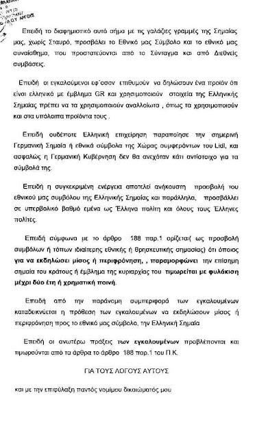 Δικηγόρος από το Άργος κατέθεσε μήνυση κατά της εταιρείας LIDL για προβολή της Ελληνικής Σημαίας - Εικόνα2