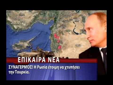 Διπλωματικό επεισόδιο Ρωσίας-Τουρκίας: »Πλακώθηκαν» στην Άγκυρα ο Ρώσος ΑΚΑΜ με τον Τούρκο ΥΠΕΞ - Εικόνα0