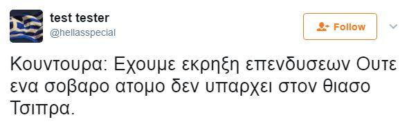 «Έφριξε» το Twitter με την Κουντουρά: Ή εμείς ζούμε σε άλλο κόσμο ή αυτή! - Εικόνα 6
