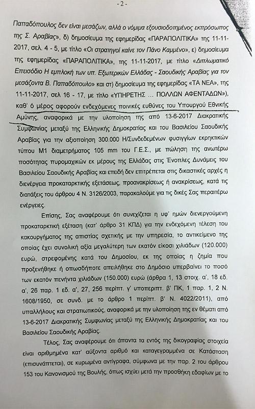 Έφτασε στη Βουλή η δικογραφία για τα βλήματα: Για απιστία ελέγχεται ο Καμμένος - Εικόνα 3
