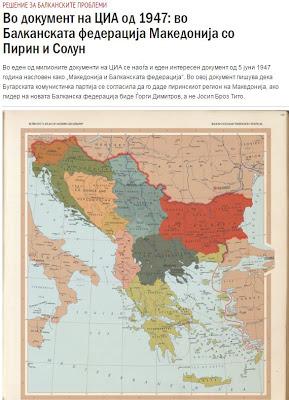 Έγγραφα CIA του 1947: Στη Βαλκανική Ομοσπονδία η Μακεδονία του Πιρίν και η Θεσσαλονίκη - Εικόνα3