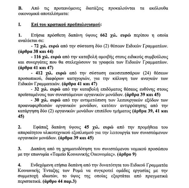 Ειδική... Γραμματεία ΣΥΡΙΖΑ για Ρομά με 24 καλοπληρωμένα στελέχη - Εικόνα 0