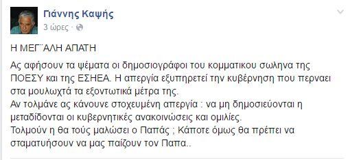 ΕΞΑΛΛΟΣ ΠΡΩΗΝ ΥΠΟΥΡΓΟΣ ΚΑΙ ΠΑΛΑΙΟΣ ΔΗΜΟΣΙΟΓΡΑΦΟΣ! «Μεγάλη απάτη η απεργία στα ΜΜΕ από δημοσιογράφους του κομματικού σωλήνα»! - Εικόνα2
