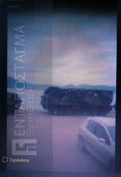 ΕΚΤΑΚΤΗ ΕΙΔΗΣΗ – Φορτώνονται άρματα μάχης, MLRS και τεθωρακισμένα σε αρματαγωγά του Π.Ν – Κρίσιμες ώρες! - Εικόνα1
