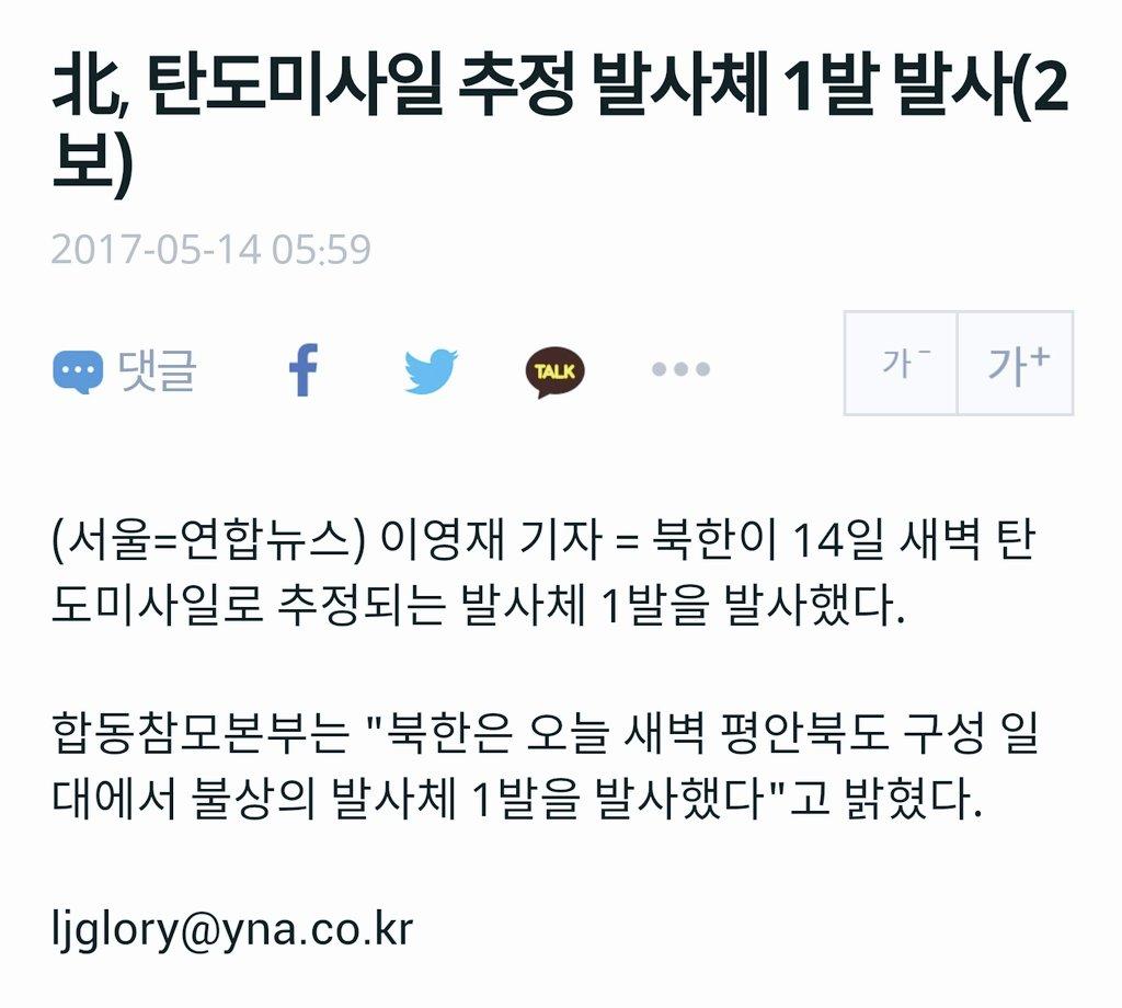 ΕΚΤΑΚΤΟ – Ο Κιμ Γιονγκ Ουν πάτησε το «κουμπί» στα μούτρα των ΗΠΑ – Εκτόξευσε βαλλιστικό πύραυλο IRBM – Σοκ σε Ν.Κορέα-Ιαπωνία: Με απόλυτη επιτυχία στέφθηκε η εκτόξευση! - Εικόνα1