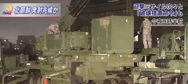 ΕΚΤΑΚΤΟ – Πρωτοφανείς εικόνες: Patriot PAC-3 αναπτύσσονται στη καρδιά του Τόκιο -Τρέχουν για καταφύγια οι Ιάπωνες – Κωδικός «πυρηνικός κεραυνός» από Β.Κορέα - Εικόνα0