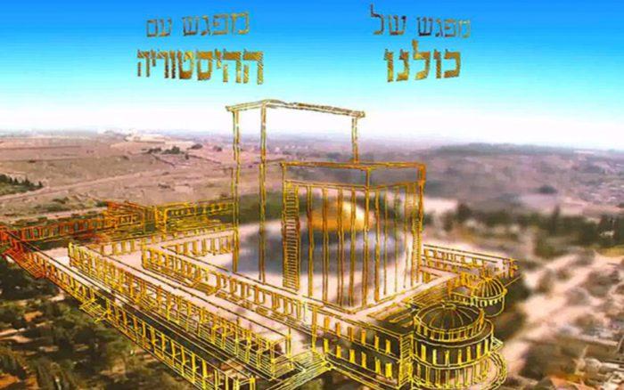ΕΚΤΑΚΤΟ – Στον αέρα όλη η Μ.Ανατολή: Ακυρώθηκε η πυρηνική συμφωνία του Ιράν – Τέλος και η UNESCO για Ισραήλ-ΗΠΑ για να ανεγερθεί ο Τρίτος Ναός του Σολομώντα - Εικόνα3