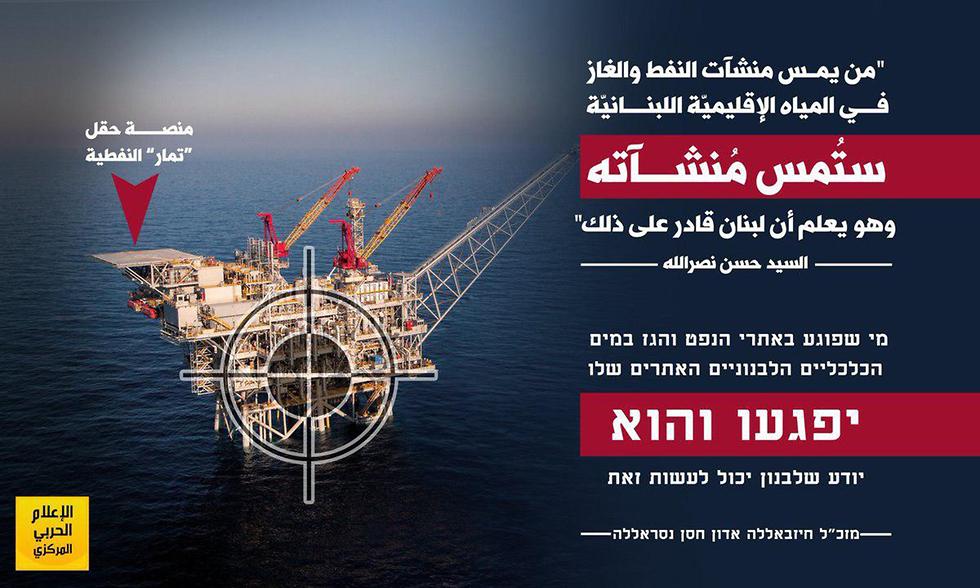 ΕΚΤΑΚΤΟ -Η Χεζμπολάχ πυρπολεί τον East-Med: «Ανατινάζει» τις εξέδρες γεώτρησης με πυραύλους – Δηλώσεις Χ.Νασράλα – Βίντεο - Εικόνα1