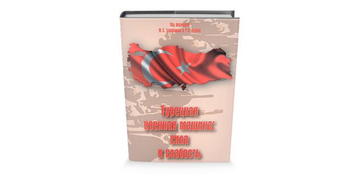Eκθεση των ειδικών συμβούλων του Β.Πούτιν για την Τουρκία: «Η  τουρκική στρατιωτική μηχανή, πλεονεκτήματα και αδυναμίες» – Το συμπέρασμα-μήνυμα προς την Ελλάδα - Εικόνα0
