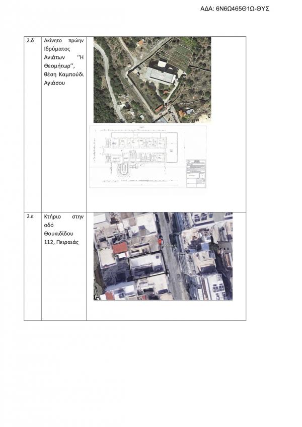 Ένοπλες Δυνάμεις: Θα φτιάξουν δομές και για τα ασυνόδευτα ανήλικα - Εικόνα3