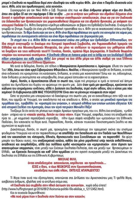 «ΕΠΑΝΑΣΤΑΣΗ» ΣΤΑ ΚΑΛΑΒΡΥΤΑ ΚΑΤΑ ΤΟΥ ΦΙΛΗ! Γενικός ξεσηκωμός με φυλλάδια «Δεν αντέχεται άλλο» και τις πένθιμες καμπάνες του Αμβρόσιου – Σε… αντάρτικο και οι Θεολόγοι - Εικόνα2