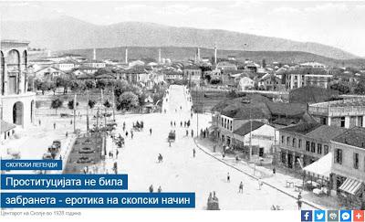Τα ερωτικά Σκόπια- Η πορνεία που δεν απαγορεύτηκε - Εικόνα2