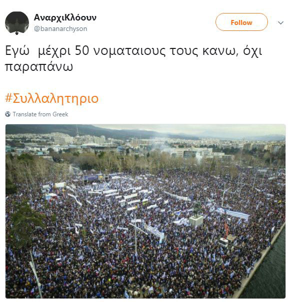ΕΡΤ: Καλύψαμε το συλλαλητήριο περισσότερο από τα ιδιωτικά - Κατά λάθος γράψαμε για δεκάδες διαδηλωτές - Εικόνα 10