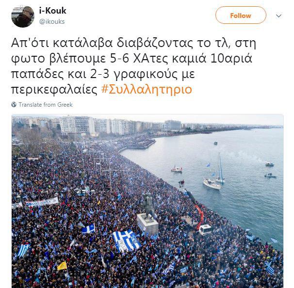 ΕΡΤ: Καλύψαμε το συλλαλητήριο περισσότερο από τα ιδιωτικά - Κατά λάθος γράψαμε για δεκάδες διαδηλωτές - Εικόνα 12