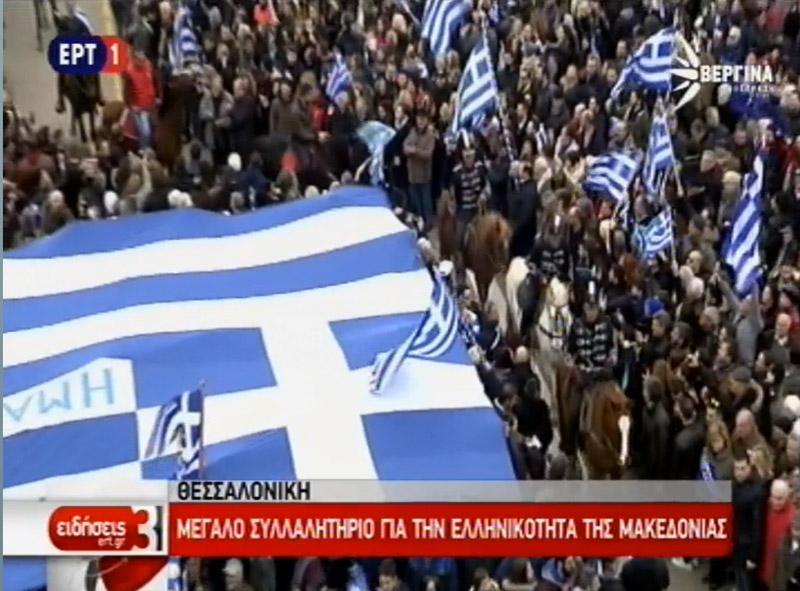 ΕΡΤ: Καλύψαμε το συλλαλητήριο περισσότερο από τα ιδιωτικά - Κατά λάθος γράψαμε για δεκάδες διαδηλωτές - Εικόνα 2