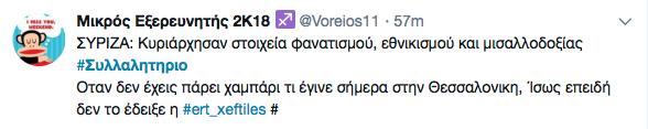 ΕΡΤ: Καλύψαμε το συλλαλητήριο περισσότερο από τα ιδιωτικά - Κατά λάθος γράψαμε για δεκάδες διαδηλωτές - Εικόνα 6