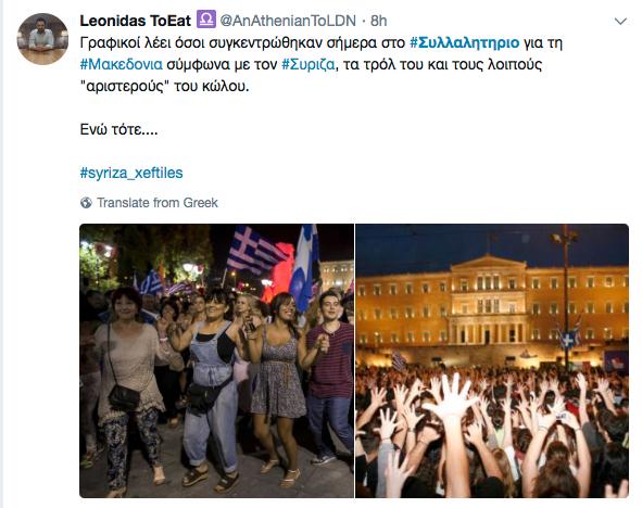 ΕΡΤ: Καλύψαμε το συλλαλητήριο περισσότερο από τα ιδιωτικά - Κατά λάθος γράψαμε για δεκάδες διαδηλωτές - Εικόνα 7