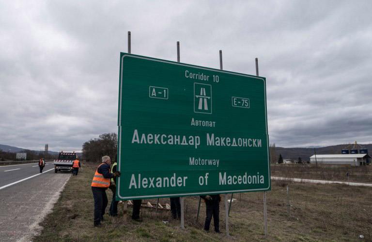 Φωτογραφίες: «Ξηλώνουν» τις πινακίδες με το όνομα του Μεγαλέξανδρου από τον αυτοκινητόδρομο των Σκοπίων - Εικόνα 0