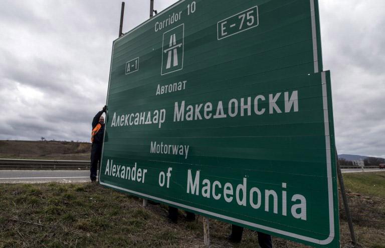 Φωτογραφίες: «Ξηλώνουν» τις πινακίδες με το όνομα του Μεγαλέξανδρου από τον αυτοκινητόδρομο των Σκοπίων - Εικόνα 1