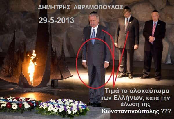 Ο Φόβος των Εβραίων για τους Έλληνες - Εικόνα5